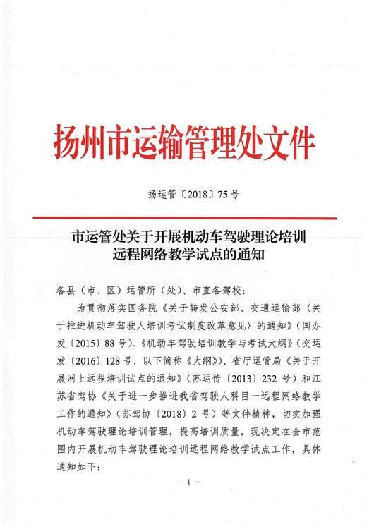 扬州驾协网_扬州市运管处关于开展机动车驾驶理论培训远程网络教学试点的 ...